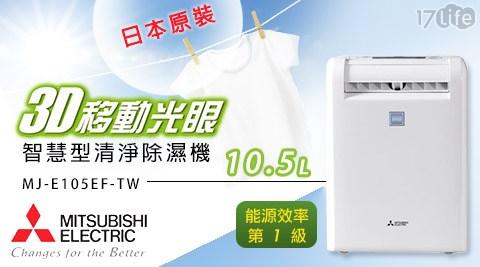 只要15,210元(含運)即可享有【MITSUBISHI三菱】原價16,900元日本原裝3D光眼10.5L智慧型清淨除濕機MJ-E105EF-TW(公司貨)只要15,210元(含運)即可享有【MITS..