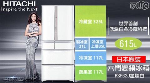 只要67,999元(含運)即可享有【日立 HITACHI】原價72,000元日本原裝615L六門變頻冰箱(RSF62J)(星燦白)只要67,999元(含運)即可享有【日立 HITACHI】原價72,0..