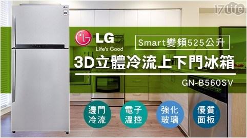只要25,415元(含運)即可享有原價29,900元【LG樂金】Smart變頻525公升3D立體冷流上下門冰箱GN-B560SV(精緻銀) 1入/組