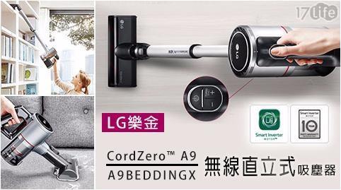 只要19,800元(含運)即可享有原價24,900元【LG樂金】CordZero™ A9無線直立式吸塵器 A9BEDDINGX (晶鑽銀) 1入/組