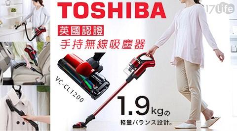 只要13,900元(含運)即可享有【TOSHIBA東芝】原價19,900元英國認證手持無線吸塵器VC-CL1200只要13,900元(含運)即可享有【TOSHIBA東芝】原價19,900元英國認證手持..
