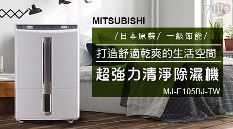 只要 12,880 元 (含運) 即可享有原價 14,900 元 【MITSUBISHI 三菱】日本原裝 一級節能 超強力清淨除濕機 MJ-E105BJ-TW