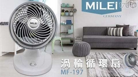 只要599元(含運)即可享有【米徠MILEI】原價1,680元渦輪循環扇MF-197 一入組只要599元(含運)即可享有【米徠MILEI】原價1,680元渦輪循環扇MF-197 一入組。