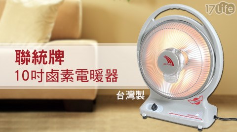 平均每台最低只要560元起(含運)即可享有【聯統牌】10吋鹵素電暖器(LT-669)1台/2台。