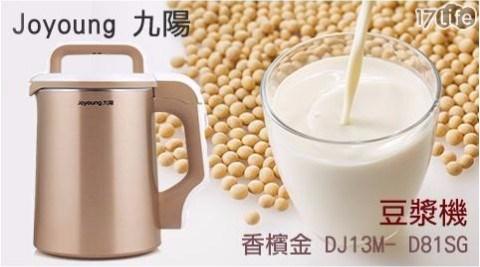 只要3,680元(含運)即可享有原價7,990元【Joyoung 九陽】料理奇機豆漿機DJ13M-D81SG(香檳金)+不鏽鋼快煮壺 JYK-17C10M 1入/組