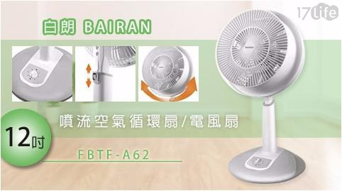 平均最低只要 990 元起 (含運) 即可享有(A)【白朗BAIRAN 】12吋噴流空氣循環扇(FBTF-A62) 1台/組(B)【白朗BAIRAN 】12吋噴流空氣循環扇(FBTF-A62) 2台/組(C)【白朗BAIRAN 】12吋噴流空氣循環扇(FBTF-A62) 4台/組