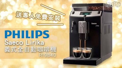 只要18,990元(含運)即可享有【飛利浦PHILIPS】原價27,990元Saeco義式全自動咖啡機Lirika(RI9840)+送飛利浦專人免費安裝只要19,350元(含運)即可享有【飛利浦PHI..