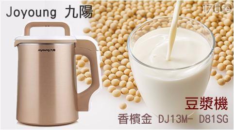 只要3,380元(含運)即可享有原價5,990元【Joyoung 九陽】豆漿機香檳金 DJ13M- D81SG 福利品 1入/組