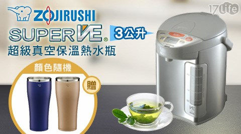 只要4,980元(含運)即可享有【ZOJIRUSHI 象印】原價5,990元3公升SuperVE超級真空保溫熱水瓶(CV-DSF30),送真空304不銹鋼象印保溫杯(SX-DD60)1入。