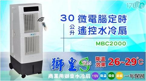 平均最低只要 4980 元起 (含運) 即可享有(A)【獅皇】微電腦定時遙控水冷扇30公升(MBC2000) 1台/組(B)【獅皇】微電腦定時遙控水冷扇30公升(MBC2000) 2台/組