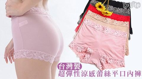 平均每件最低只要110元起(含運)即可購得台灣製超彈性涼感蕾絲平口內褲4件/6件/9件/12件,多色任選。