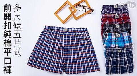 平均每件最低只要99元起(含運)即可購得【PoBih】多尺碼五片式前開扣純棉平口褲4件/6件/9件/12件,尺寸:M/L/XL/3L,款式隨機出貨。