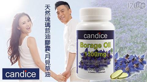 平均每瓶最低只要395元起(含運)即可享有【Candice 康迪斯】天然琉璃苣油膠囊/月見草油1瓶/2瓶/4瓶(60顆/瓶)。