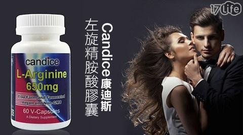 平均每瓶最低只要332元起(含運)即可購得【Candice】康迪斯左旋精胺酸膠囊1瓶/2瓶/4瓶/8瓶(60顆/瓶)。