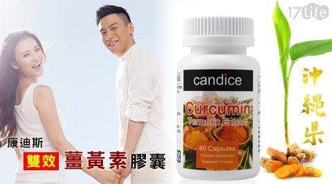 平均每瓶最低只要423元起(含運)即可購得【Candice】康迪斯雙效薑黃素膠囊1瓶/2瓶/4瓶(60顆/瓶)。