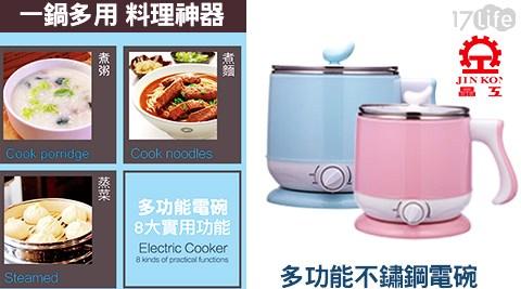 只要678元(含運)即可享有【JINKON 晶工牌】原價1,680元2.2公升多功能不鏽鋼電碗(JK-301)1入,顏色:粉藍/粉紅,享1年保固!