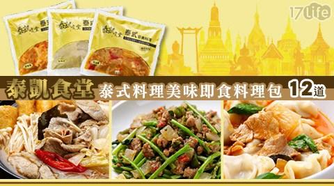 平均每包最低只要66元起(含運)即可享有【泰凱食堂】泰式料理美味即食料理包5包/10包/20包/40包,多口味任選。