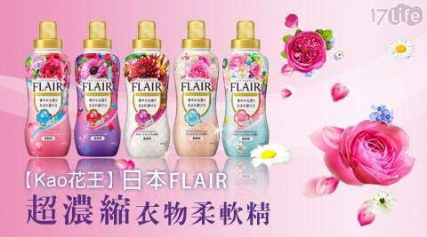 平均每瓶最低只要190元起(含運)即可購得【Kao 花王】日本FLAIR超濃縮衣物柔軟精1瓶/2瓶/4瓶/6瓶/12瓶(570ml/瓶),多款香味任選。