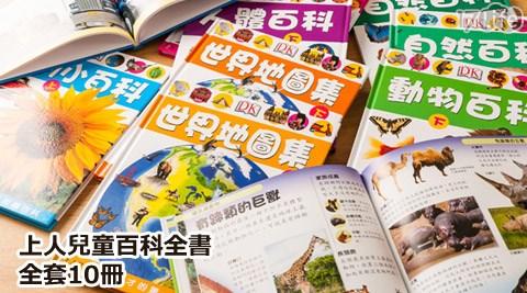 平均每套最低只要999元起(含運)即可購得【DK】上人兒童百科全書全套10冊1套/2套。