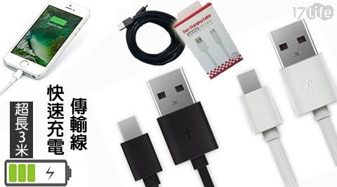 平均每入最低只要82元起(含運)即可享有最新款超長3米快速充電傳輸線1入/2入/4入/8入/16入/32入,款式:iPhone-Lightning/安卓-Micro USB,顏色:黑色/白色(隨機出貨..