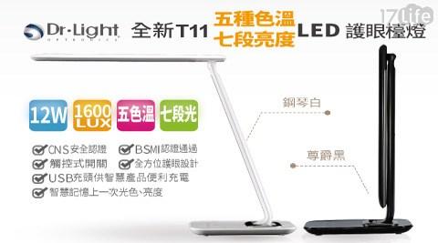 平均最低只要999元起(含運)即可享有【Dr.Light】T11超亮LED五段色溫多功能檯燈1入/2入/4入/8入,顏色:尊爵黑/鋼琴白,保固1年。