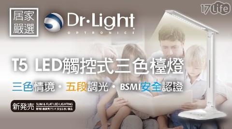 平均每台最低只要723元起(含運)即可購得【Dr.Light】T5 LED觸碰三色檯燈任選1台/2台/4台/8台,購買即享1年保固服務!