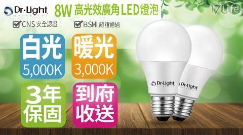 只要850元(含運)即可享有【Dr.Light】原價2,490元8W高光效廣角LED燈泡(10顆/組)只要850元(含運)即可享有【Dr.Light】原價2,490元8W高光效廣角LED燈泡1組(10顆/組),顏色:白光/黃光,保固三年。