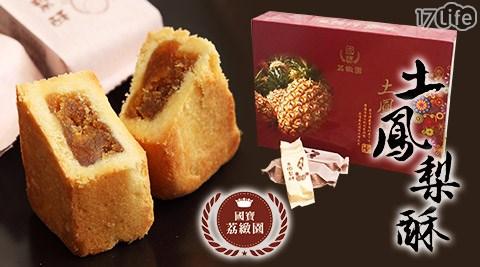 平均每盒最低只要350元起(含運)即可購得【國寶荔緻園】大樹金鑽17號土鳳梨酥1盒/2盒/3盒/4盒(10入/盒)。