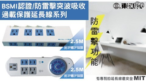 只要499元起(含運)即可享有【東亞】原價最高2,600元BSMI認證-防雷擊突波吸收/過載保護延長線(2.5M)系列:(A)15A 5開關8插孔1入/2入/4入/(B)15A 12小時定時關電1入/2入/4入,享1年保固服務。購買即贈3P轉2P插座!