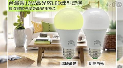平均最低只要95元起(含運)即可享有MIT 電精靈LED 13W 省電燈泡平均最低只要95元起(含運)即可享有MIT 電精靈LED 13W 省電燈泡:6顆/12顆/20顆/30顆/40顆/50顆/10..