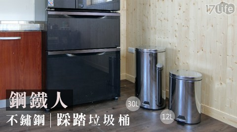 只要799元起(含運)即可享有原價最高2,998元鋼鐵人不鏽鋼踩踏垃圾桶12L/30L只要799元起(含運)即可享有原價最高2,998元鋼鐵人不鏽鋼踩踏垃圾桶12L/30L:1入/2入。