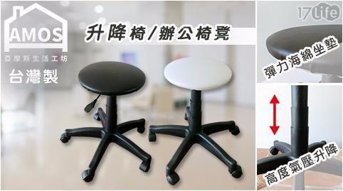 平均最低只要 719 元起 (含運) 即可享有(A)台灣製-升降椅/辦公椅凳 1入/組(B)台灣製-升降椅/辦公椅凳 2入/組