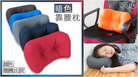平均最低只要 175 元起 (含運) 即可享有(A)暗色靠腰枕(PAC011),顏色隨機出貨 1入/組(B)暗色靠腰枕(PAC011),顏色隨機出貨 2入/組(C)暗色靠腰枕(PAC011),顏色隨機..