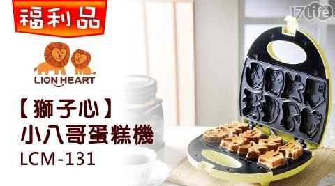 只要599元(含運)即可享有原價1,490元【獅子心】小八哥蛋糕機/點心機LCM-131(福利品) 1台/組