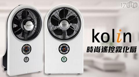 平均每台最低只要1940元起(含運)即可購得【Kolin歌林】時尚遙控霧化扇KF-LNA02(福利品)1台/2台,享1年保固。