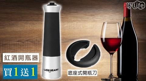 只要990元(含運)即可享有【LION HEART 獅子心】原價1,290元紅酒開瓶器(LOP-091)1入,享買一送一優惠!