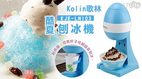 只要599元(含運)即可享有【Kolin歌林】原價1,990元酷夏刨冰機KJE-LNI03只要599元(含運)即可享有【Kolin歌林】原價1,990元酷夏刨冰機KJE-LNI03。
