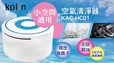 平均最低只要950元起(含運)即可享有【Kolin歌林】空氣清淨器KAC-HC01:1台/2台。