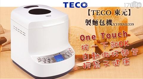 只要1,980元(含運)即可享有【TECO 東元】原價3,990元製麵包機(XYFBM1339)只要1,980元(含運)即可享有【TECO 東元】原價3,990元製麵包機(XYFBM1339)1台,保..