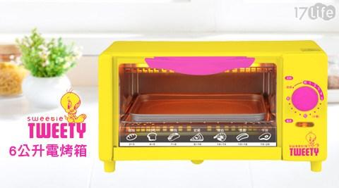 只要599元(含運)即可享有【TWEETY】原價1,290元6公升電烤箱1台(TO-001)(福利品)只要599元(含運)即可享有【TWEETY】原價1,290元6公升電烤箱1台(TO-001)(福利..