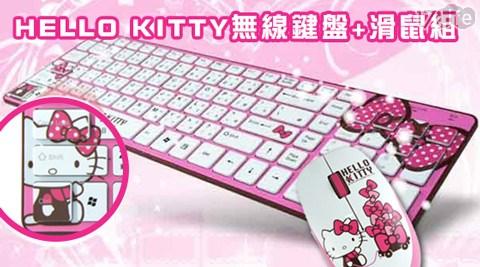 平均每組最低只要1865元起(含運)即可購得HELLO KITTY無線鍵盤+滑鼠組:1組/2組/4組。