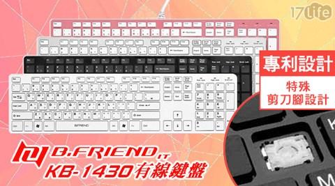平均每入最低只要575元起(含運)即可購得【B.Friend】KB-1430 有線鍵盤任選1入/2入/4入,顏色:黑/白/銀/粉,購買即享2年保固服務!