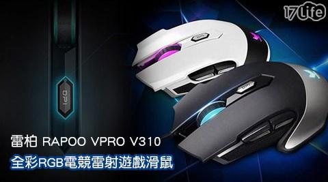 只要990元(含運)即可享有【雷柏 RAPOO】原價1,990元VPRO V310全彩RGB電競雷射遊戲滑鼠只要990元(含運)即可享有【雷柏 RAPOO】原價1,990元VPRO V310全彩RGB電競雷射遊戲滑鼠1入,顏色:黑/白。