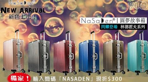 只要4,600元(含運)即可享有【德國品牌 NaSaDen】原價20,000元林德霍夫系列ABS+PC輕量鋁框行李箱只要4,600元(含運)即可享有【德國品牌 NaSaDen】原價20,000元林德霍..