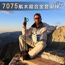 平均每入最低只要249元起(含運)即可享有【索樂生活】7075航太鋁合金登山杖1入/2入/4入,顏色隨機出貨。