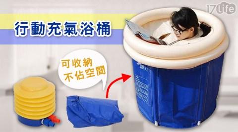 平均最低只要 1349 元起 (含運) 即可享有(A)【索樂生活】SPA行動充氣浴桶 1入/組(B)【索樂生活】SPA行動充氣浴桶 2入/組(C)【索樂生活】SPA行動充氣浴桶 4入/組