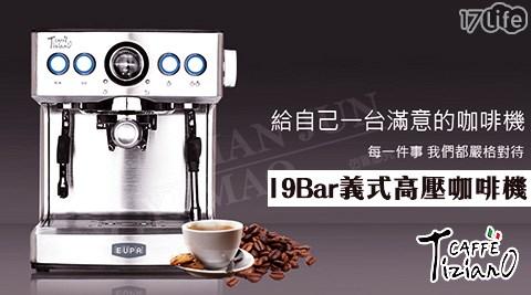 平均每台最低只要6890元起(含運)即可購得【Tiziano】19Bar義式高壓咖啡機(TSK-1837B)1台/2台,享1年保固。