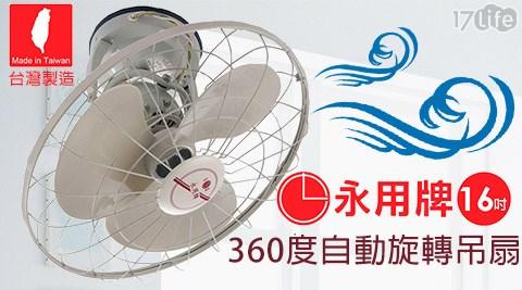 平均最低只要1,090元起(含運)即可享有【永用牌】MIT台灣製造360°自動旋轉16吋吊扇/涼風扇/電風扇(CL-16)1台/2台,享保固1年。