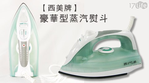 平均每入最低只要490元起(含運)即可購得【西美牌】豪華型蒸汽熨斗(SM-790)1入/2入。