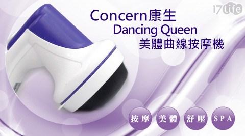 平均每台最低只要630元起(含運)即可享有【Concern 康生】Dancing Queen美體曲線按摩機(ZM-001)1台/2台,購買享1年保固!